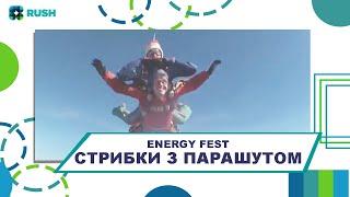 "Energy Fest - ""прыжки с парашютом"""