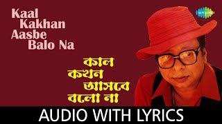 Kaal Kakhan Aasbe Balo Na with lyrics | R.D.Burman - YouTube