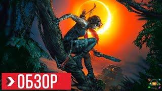 ОБЗОР Shadow of the Tomb Raider | ПРЕЖДЕ ЧЕМ КУПИТЬ