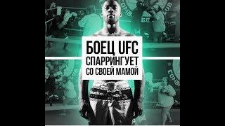 БОЕЦ UFC СПАРРИНГУЕТ СО СВОЕЙ МАМОЙ