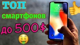 ТОП смартфоны до 500 долларов! Лучшие смартфоны 2018!