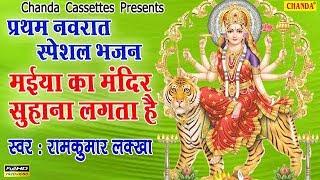 Maiyan Ka Mandir Suhana Lagta Hai Ram Kumar Lakkha