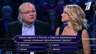 Инна и Юрий Маликовы - (Кто хочет стать миллионером, Первый канал)