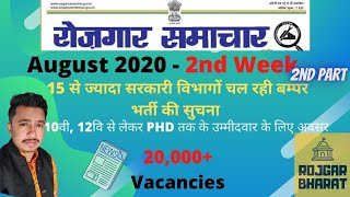 Employment News #August 2020 2nd Week - 2nd PART | रोजगार समाचार | |Sarkari Naukri| ROJGAR BHARAT