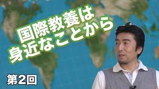 第02回 国際教養は身近なことから 〜真のグローバル化を目指す〜