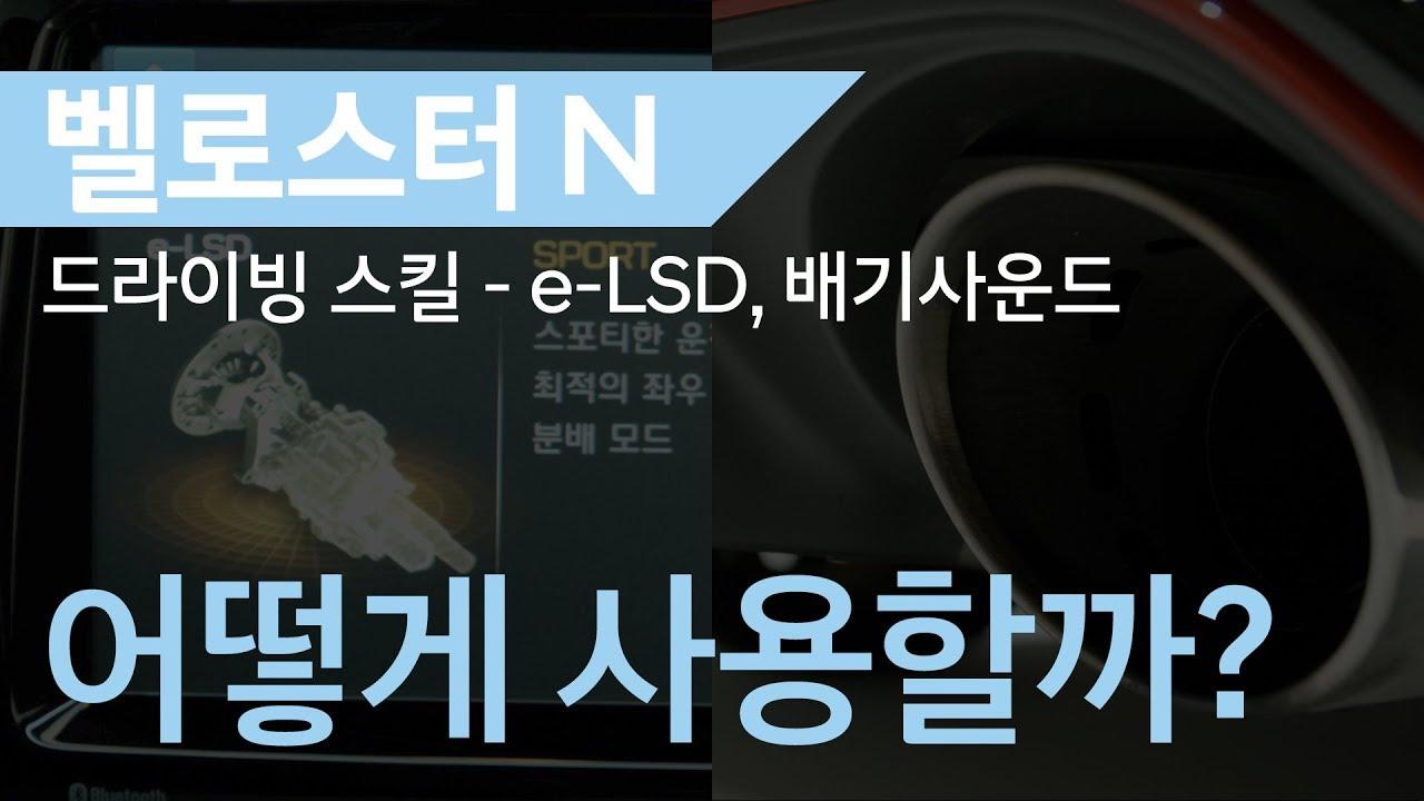 VELOSTER N e-LSD video
