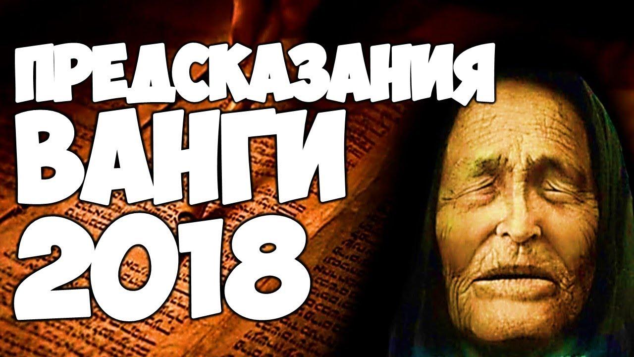 Полное предсказания ванги о россии книга скачать
