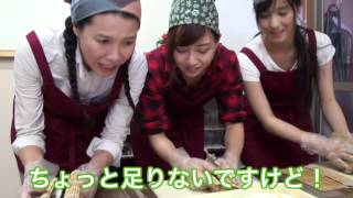 Vol.7太巻き・花寿司作り!岡田万里奈LoVendoЯ・Bitter&Sweetがプチ移住初体験!