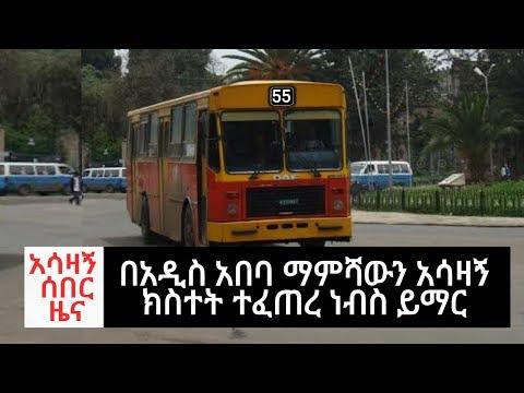 Ethiopia   አሳዛኝ ሰበር ዜና - በአዲስ አበባ ማምሻውን አሳዛኝ ክስተት ተፈጠረ ነብስ ይማር