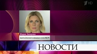 Россия неисключает возможных провокаций против граждан РФвЧерногории.