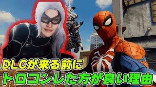DLCではトロコンしておくと良いことがあるらしいスパイダーマンMarvelsSpider-Man