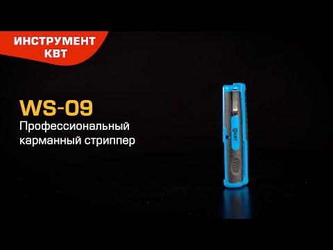 WS-09 (КВТ) профессиональный карманный стриппер