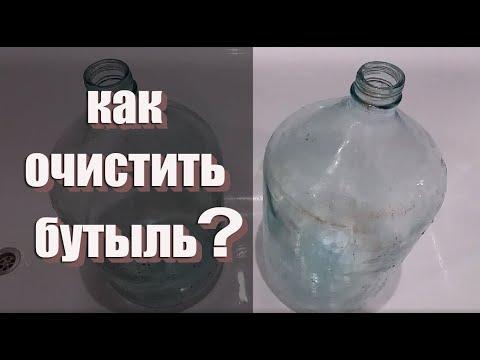 Как отмыть 20 литровый бутыль?