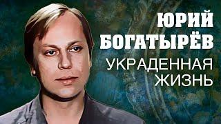 Юрий Богатырев. Украденная жизнь @Центральное Телевидение