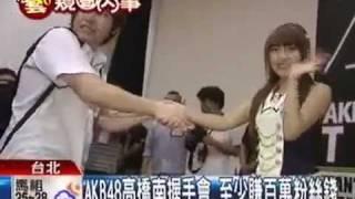 たかみなAKB48高橋南高橋みなみ單飛台灣台湾のヲタ芸