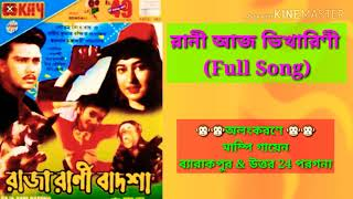 raja rani badsha cinema gaan bangla - ฟรีวิดีโอออนไลน์ - ดู