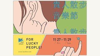 策展人必聽:「LUCfest 貴人散步音樂節」籌辦過程大公開!