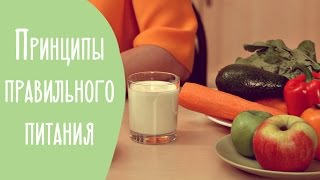 Здоровое питание для всей семьи   Секреты правильного питания   Family is...
