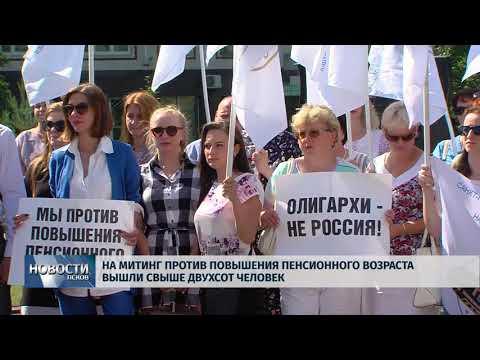 Новости Псков 28.06.2018 # На митинг против повышения пенсионного возраста вышли свыше 200 человек