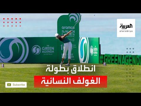 العرب اليوم - انطلاق بطولة الغولف النسائية الدولية في مدينة الملك عبد الله الاقتصادية في رابغ