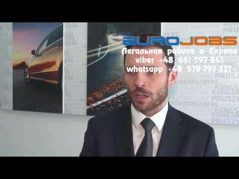 Работа на заводе по производству автомобильных запчастей в Польше EuroJobs
