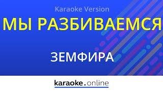 Мы разбиваемся - Земфира (Karaoke version)