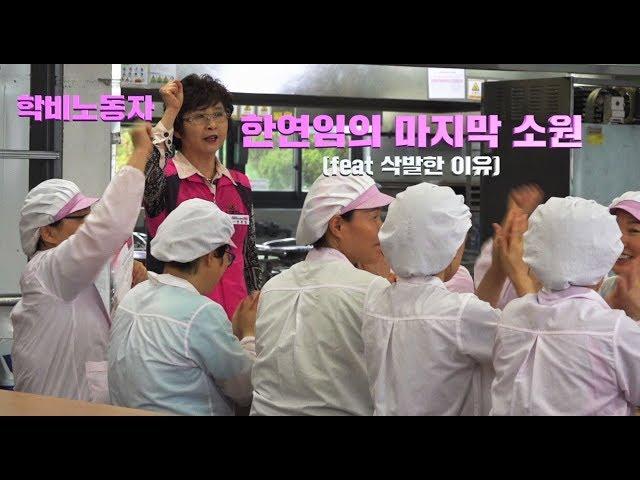 학교비정규직노동자 한연임의 마지막 소원(feat 삭발한 이유)