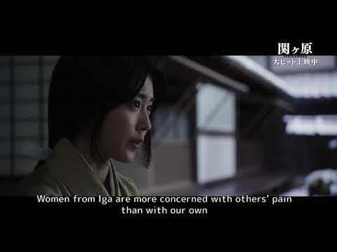 Another Scene From Sekigahara English Subtitles