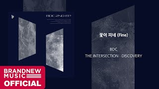 BDC '꽃이 피네 (Fine)' OFFICIAL AUDIO
