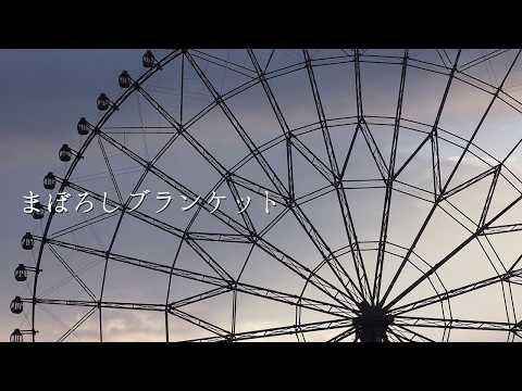 【初音ミク】 まぼろしブランケット 【オリジナル曲】
