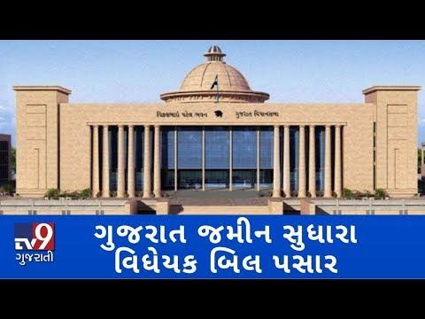 ગુજરાત જમીન સુધારા વિધેયક બિલ પસાર, સ્થાનિકોએ બિલને આપ્યો આવકાર