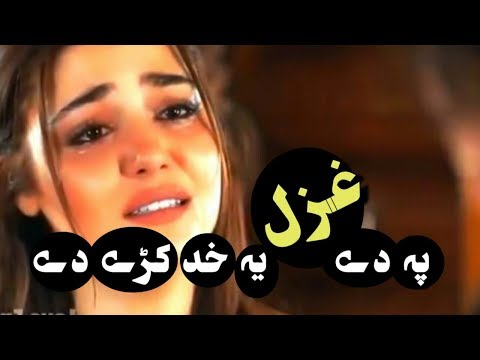 Pashto Heart Touch Ghazal 2019 | Pashto Sad Poetry With Asma Ikhlas | Love Poetry Pashto