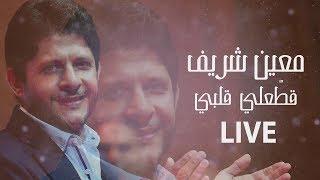 تحميل اغاني Moeen Shreif - Attaali Albi (Live) | معين شريف - قطعلي قلبي MP3