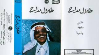 تحميل اغاني طلال مداح - وينها MP3