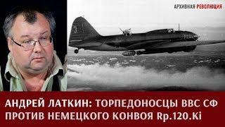 Андрей Латкин: торпедоносцы и другие самолеты ВВС СФ против немецкого конвоя Rp.120.Ki
