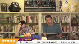 商界撐國安法 中美鬥 - 26/05/20 「奪命Loudzone」2/3