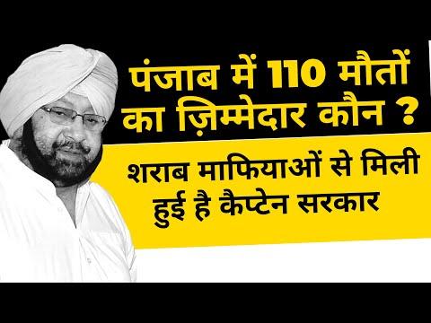 शराब माफियाओं से मिली हुई है Punjab की Captain सरकार | Hooch Tragedy | Bhagwant Mann