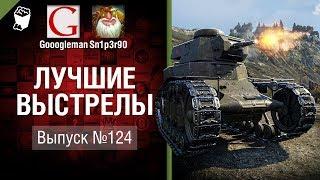 Лучшие выстрелы №124 - от Gooogleman и Sn1p3r90 [World of Tanks]