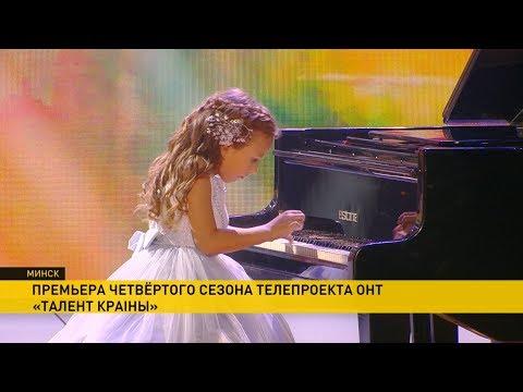 Большая премьера на ОНТ: в субботу стартует 4 сезон «Талента краіны»