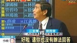 蔡同榮「撂」英文 質詢耶魯高材生江宜樺