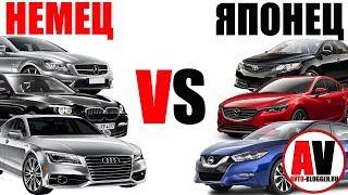 НЕМЕЦ или ЯПОНЕЦ. Какой авто лучше выбрать? Разбираем плюсы и минусы