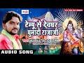 #Gunjan Singh का सुपरहिट काँवर गीत 2018 - #Tempu Se Devghar Ghumadi Rajaji - #Bhojpuri Kanwar Songs