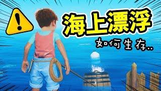 人類在「海上漂浮」是如何生存的!?RAFT正式版 !