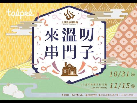 溫博館22週年館慶預告影片