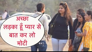 Acha Ladka Hu Pagal Pyar Se Baat Karlo Prank On Cute Girls In Delhi By Desi Boy With Twist