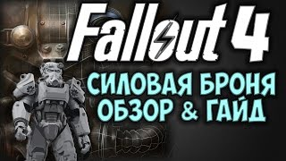 Как убрать лимит построек Fallout 4