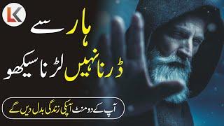 Face the Failure - Motivational Video urdu hindi | Famous Failures | Powerful Inspirationl Speech