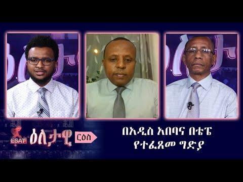 Ethiopia - ESAT Eletawi በአዲስ አበባና በቴፔ የተፈጸመ ግድያ Wed 05 Feb 2020