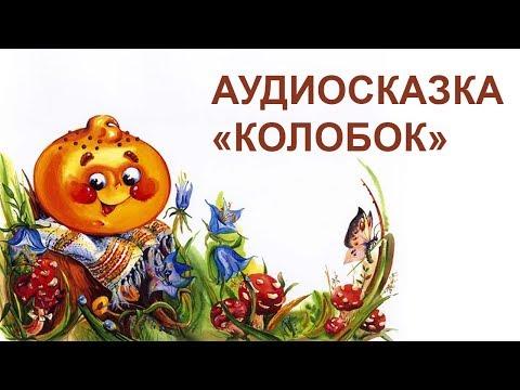 """Аудиосказка """"Колобок"""" (озв. Кошкарова Л.А.) для детей. Слушать аудио сказку онлайн бесплатно"""