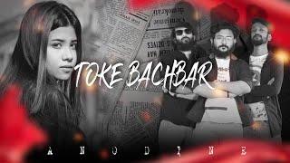 TOKE BACHBAR-REPRISED | PRONAY GHOSH